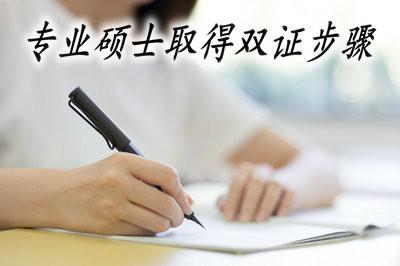 以专业硕士的方式取得双证需要经过几个步骤?