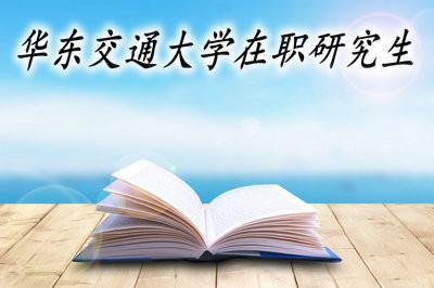 华东交通大学的专业硕士是个什么招生情况?