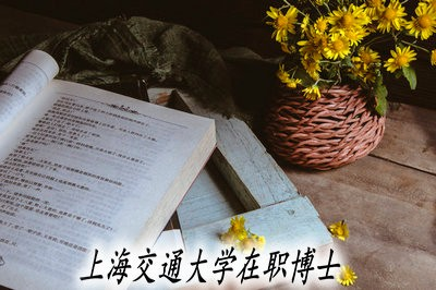 上海交通大学在职博士的申请条件高不高?
