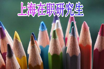 在上海地区的人员可以选择哪些在职研究生招生院校及专业?