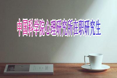 中国科学院心理研究所在职研究生需要缴纳的学费多不多?