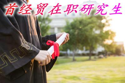 参加首经贸在职研究生考试需要在什么时间报名?