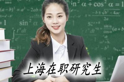 上海地区人员读在职研究生需要花费多少钱?