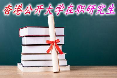 报考香港公开大学在职研究生需要注意哪些?
