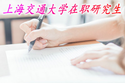 上海交通大学开设的在职研究生课程班要的学费贵吗?