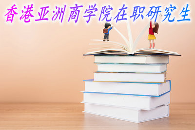 香港亚洲商学院在职研究生可以通过什么方式报考?