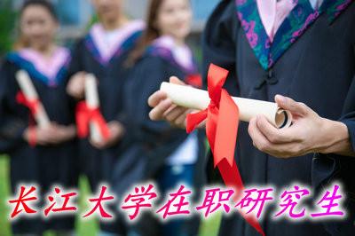 入读长江大学在职研究生对自己的帮助大不大?