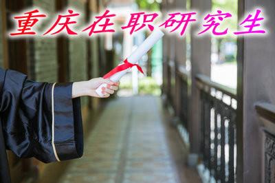 在重庆地区参加在职研究生有哪些报考方式呢?