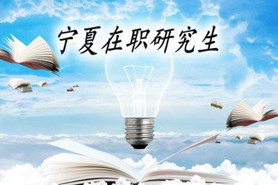 宁夏人员可以通过哪种方式报考在职研究生?