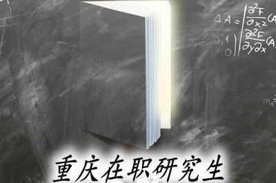 攻读重庆在职研究生需要的费用多不多?