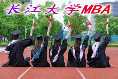 长江大学MBA申请难度大不大?