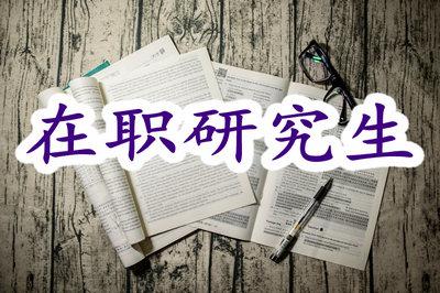 河南郑州工作的人员可以通过哪种方式在职读研?