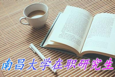 南昌大学在职研究生