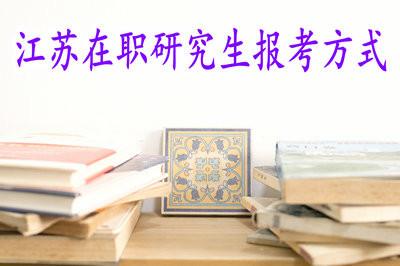 在江蘇工作可以通过哪种方式報考在职研究生?