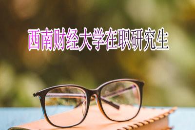 中國科學院大學在職研究生招生對象一般是什麽人?