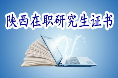 報考陝西在职研究生毕业后可以获得哪些证书?