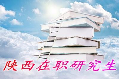 在陝西地区工作人员報考在职研究生需要满足什么条件?