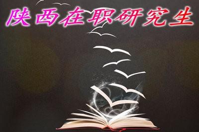 報考陝西在职研究生可以获得哪些证书?