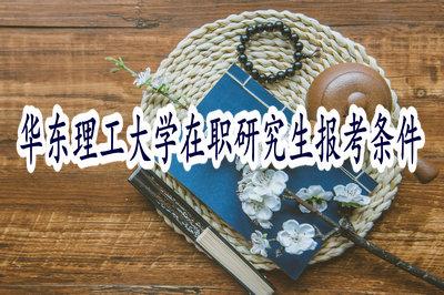 华东理工大学在职研究生报考条件