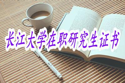 报考长江大学在职研究生毕业后获取的证书在学信网可以查到吗?