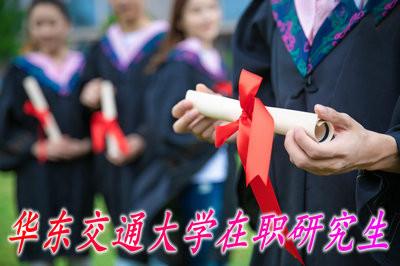 以不同的方式報考華東交通大學在職研究生上課方式一樣嗎?