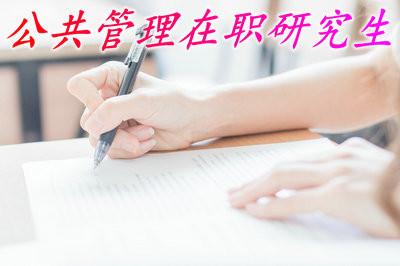 攻讀公共管理在職研究生需要參加哪些考試?