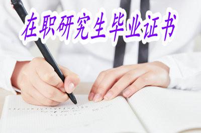 報考在職研究生學完專業課程后一定可以拿到證書嗎?