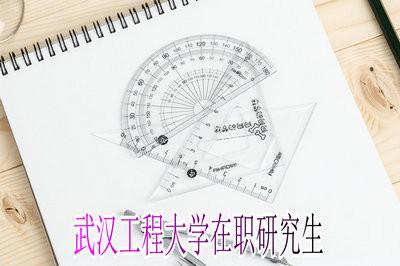 报考武汉工程大学在职研究生有哪些注意事项?