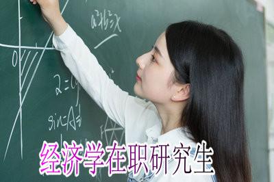 獲得經濟學在職研究生碩士學位可以通過什么方式?