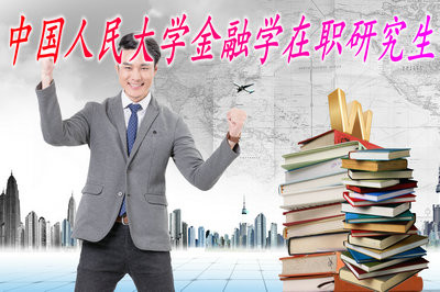 中国人民大学财政金融学同等学力申硕怎样提高通过率?