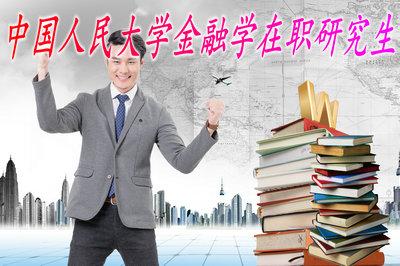 中国人民大学金融学在职研究生