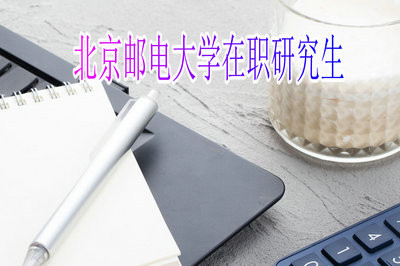 北京郵電大學在職研究生主要報考方式與專業是什么?