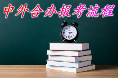 中外合辦院校報考流程是怎么樣的,復雜嗎?