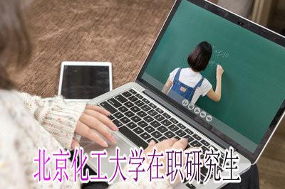 通過中外合辦的方式報考北京化工大學可以選擇什么專業、在哪里上課?