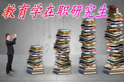教育学在职研究生有免试入学吗?