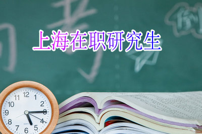 上海在职研究生