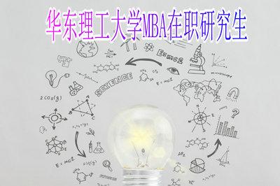 华东理工大学MBA在职研究生
