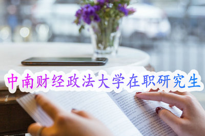 中南财经政法大学在职研究生