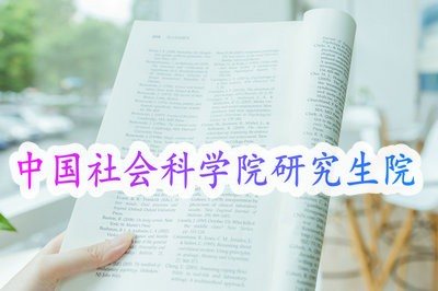 中国社会科学院研究生院在重庆开设了哪些在职研究生专业?