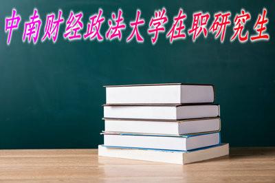 中南财经政法大学在职研究生什么时候开始报考?
