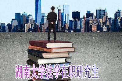 湖南大学法学在职研究生