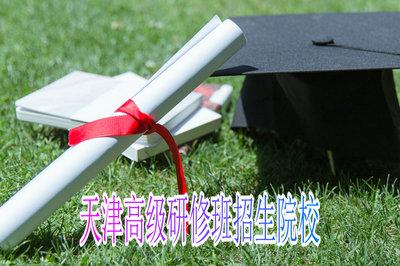 天津高级研修班招生院校