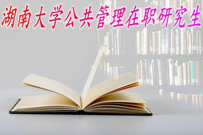 湖南大学公共管理在职研究生