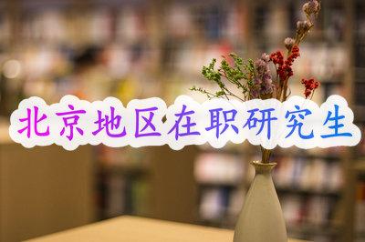 北京地区在职研究生