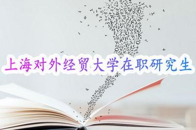 报考上海对外经贸大学在职研究生学费会不会很贵?