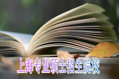 上海专业硕士招生院校