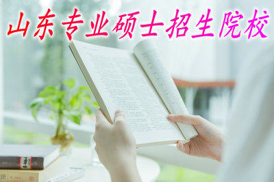 山东专业硕士招生院校