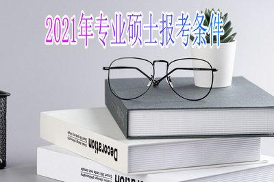 2021年专业硕士报考条件
