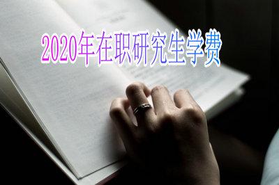 2020年在职研究生学费