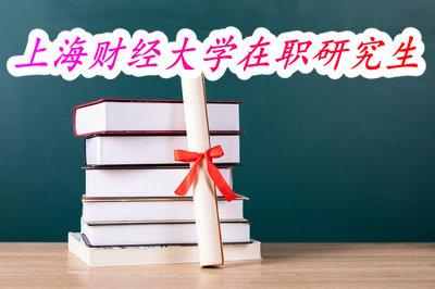 上海财经大学在职研